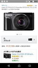 オフ会用に、お手頃のカメラ購入しました(^o^;)