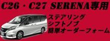 ★C27/C26セレナ専用簡単オーダーフォームが出来ました!★