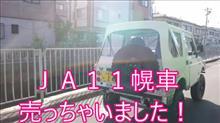 JA11幌車売っちゃいました(^^;