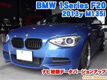 BMW 1シリーズ(F20) ナビ地図データバージョンアップ
