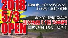 5/3 青森スピードパークオープン