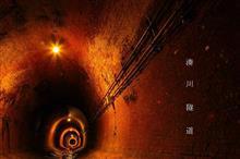 ファインダーの世界の万華鏡 (湊川)隧道