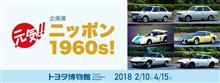 (トヨ博) 元気!!ニッポン1960s!