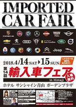 第14回 輸入車フェア in Himeji