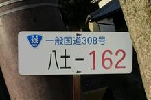 国道308号線 (暗越奈良街道)