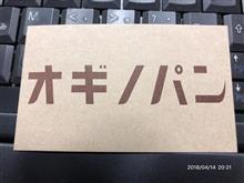 突撃!神奈川道の駅!