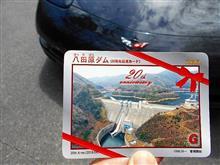 八田原ダムの20周年記念カード