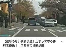 信号のない横断歩道に変化の兆し?(宇都宮)