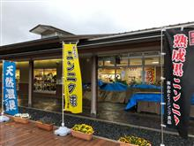 家族愛飲のニンニク球を求めて、福岡中部まで。