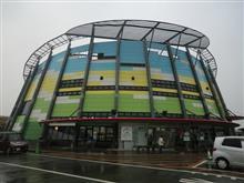 カラフルな建物の温泉施設