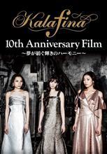 Kalafina 10th Anniversary Film