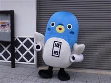 第30回 成田山太鼓祭