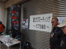 【cub MT】富士カブミーティング~カブ主総会~