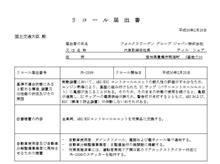 リコール作業完了 ・・・ 写真撮り忘れ(^^;