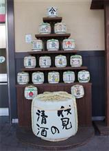 そうだ 京都にいったら酒だ酒だぁー!