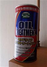 オイル添加剤2