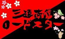 花桃ツーリング~ (≧∇≦)/