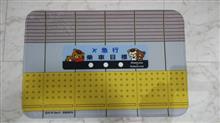 リラックマ×京急 バスマット上がお岡急行乗車目標  #京急リラックマ