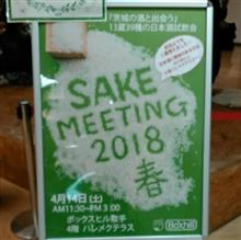 SAKEMEETING2018春~茨城県内の蔵元による日本酒試飲会