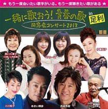 一緒に歌おう!青春の歌 in足利 同窓会コンサート2018