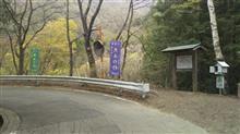 旧笹子峠(現時点で冬季閉鎖中)