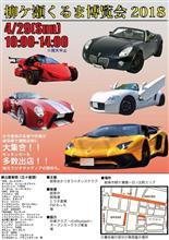 4/29(日) 柳ヶ瀬くるま博覧会が開催されます。