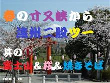 春の寸又峡から遠州二股ツーリング 其の①  富士山&桜&焼きそば ^^! ブログ&動画