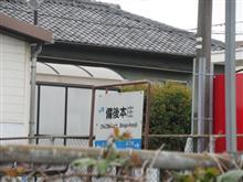 ローカル線各駅停車 福塩線 備後本庄駅