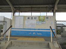 ローカル線各駅停車 福塩線 湯田村駅