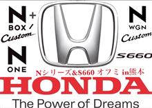 Nシリーズ&S660オフミin熊本