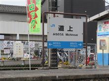 ローカル線各駅停車 福塩線 道上駅