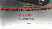 2018SUPERGT開幕戦 岡山GT300km 観戦チケット購入まで…