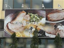 550円でも美味しいラーメン((*´艸`))