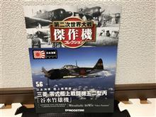 第二次世界大戦 傑作機コレクションvol.56 三菱 零式艦上戦闘機五二型丙「谷水竹雄機」