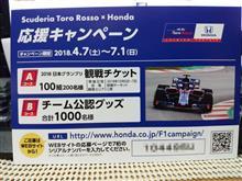 Scuderia Toro Rosso × Honda応援キャンペーン