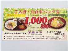 【春夏】群馬県限定 道の駅白沢 望郷の湯 割引券 第9回