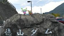 中部道の駅スタンプラリー#59「突然の悲しみの中、徳山ダム訪問」