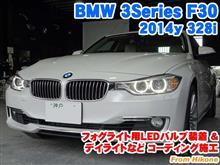 BMW 3シリーズ(F30) フォグライト用LEDバルブ装着とコーディング施工