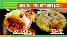 かつ丼?ソースかつ丼?煮かつ丼?