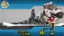 高速戦艦、 榛 名
