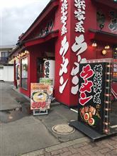 壱角屋 大和桜ヶ丘店