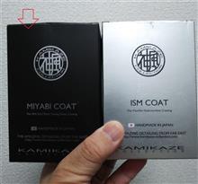 【洗車】 Kamikaze  Miyabi Coat 施工(ISMは来週で)