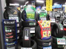 タイヤを買うなら 今!今!今!