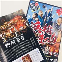 今年の「浜松まつり公式ガイドブック」を入手。