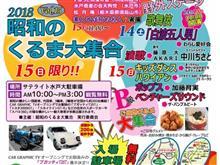 昭和のくるま大集合 2018