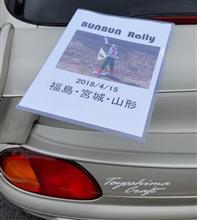 福島ぶんぶん(Kuniくんプレゼン)!