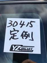 YZ定例走行会