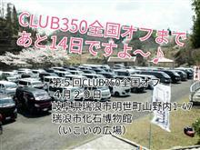 CLUB350の全国オフまであと2週間♥️