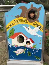 町田リス園とよみうりランド