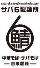 サバ6製麺所🍜